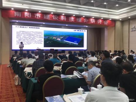 南阳市建设科技推介研讨会圆满举行