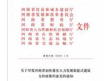 重磅 | 八部门联合发文共促河南省装配式建筑发展